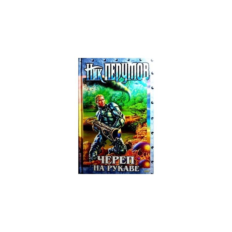 Перумов Ник - Империя превыше всего (Книга 1). Череп на рукаве
