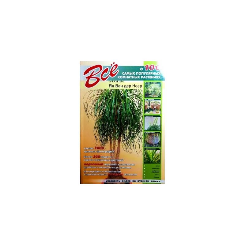 Ван дер Неер Ян - Все о 100 самых популярных комнатных растениях