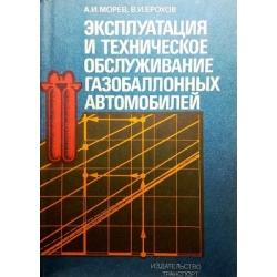 Морев В. - Эксплуатация и техническое обслуживание газобаллонных автомобилей