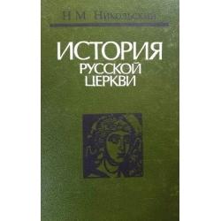 Никольский Николай - История русской церкви