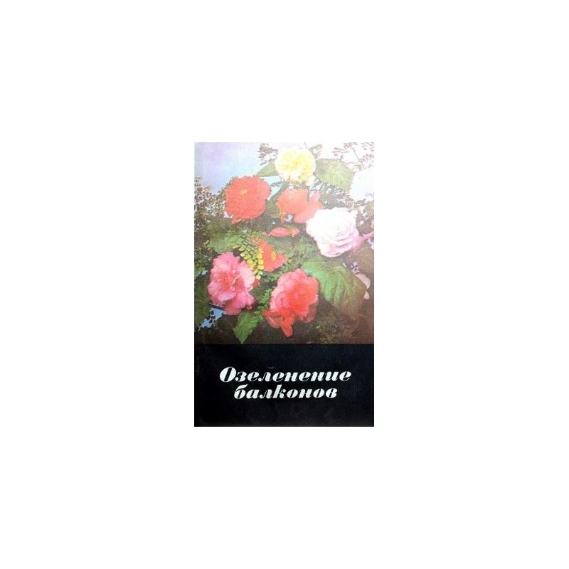 Сироцинская Т. К. , Сыроватская Л. С. , Зыкова Т. А. и др. - Озеленение балконов