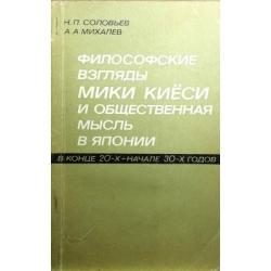 Соловьев Н. и др. - Философские взгляды Мики Киеси и общественная мысль в Японии в конце 20-х–начале 30-х годов