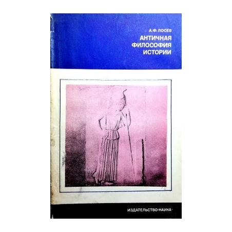 Лосев А. Ф. - Античная философия истории