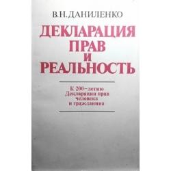Даниленко В. - Декларация прав и реальность. К 200-летию декларации прав человека и гражданина