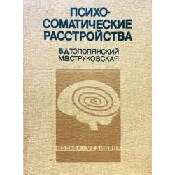 Тополянский В. Д. Струковская М. В. - Психосоматические расстройства
