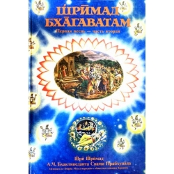 Прабхупада Бхактиведанта Свами - Шримад Бхагаватам (1.2)