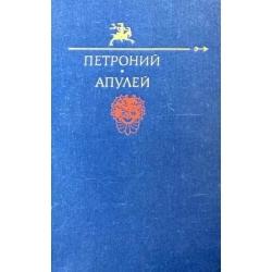 Петроний , Апулей - Антология