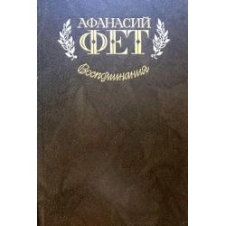 Фет Афанасий - Воспоминания