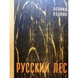 Леонов Леонид - Русский лес