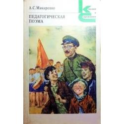 Макаренко Антон Семенович - Педагогическая поэма