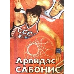 Фейн Игорь - Арвидас Сабонис