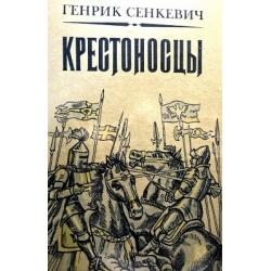 Сенкевич Генрик - Крестоносцы
