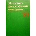 Историко-философский ежегодник 1989
