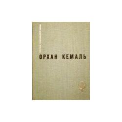 Кемаль Орхан - Мошенник. Муртаза. Семьдесят вторая камера. Рассказы
