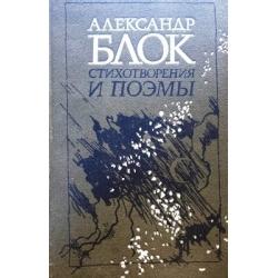 Блок Александр - Стихотворения и поэмы