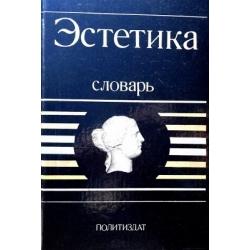 Беляев А.А. - Эстетика. Словарь