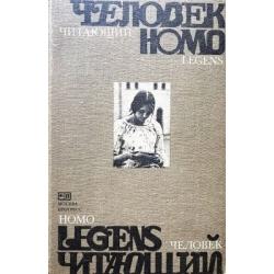 Бэлза С. - Человек читающий. Homo legens. Писатели ХХ века о роли книги в жизни человека и общества