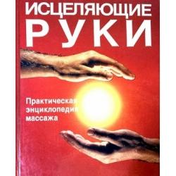 Фелтман Джон - Исцеляющие руки. Практическая энциклопедия массажа
