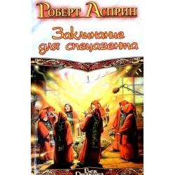 Асприн Роберт - Заклинание для спецагента