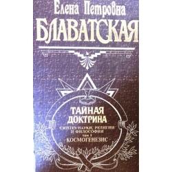 Блаватская Елена - Тайная доктрина. Том 1. Космогенезис
