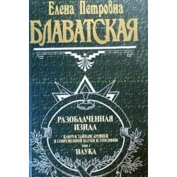 Блаватская Елена - Разоблаченная Изида. Том 1. Наука