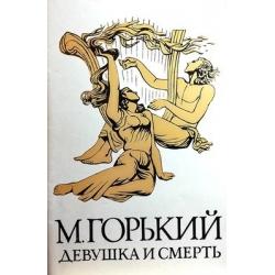Горький Максим - Девушка и Смерть