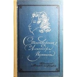 Бонди С. (составитель) - Стихотворения Александра Пушкина