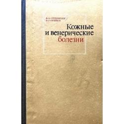 Студницин Александр , Стоянов Борис - Кожные и венерические болезни