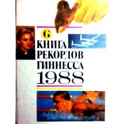 Рассел Алан, Маквиртер Норрис Д. - Книга рекордов Гиннеса. 1988