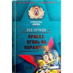 Пучков Лев - Приказ: огонь на поражение