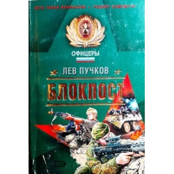 Пучков Лев - Блокпост
