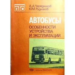 Чередников А. - Автобусы. Особенности устройства и эксплуатации