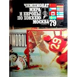 Метаев Ю. - Мира и Европы по хоккею Москва 1979. Группа А