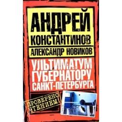 Константинов Андрей, Новиков Александр - Ультиматум губернатору Санкт-Петербурга