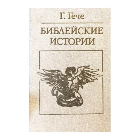 Гече Г. - Библейские истории