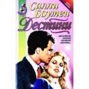 Боумен Салли - Дестини (комплект из 2 книг)