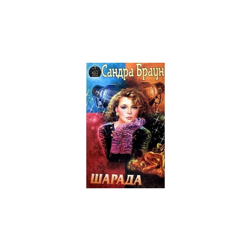 Браун Сандра - Шарада