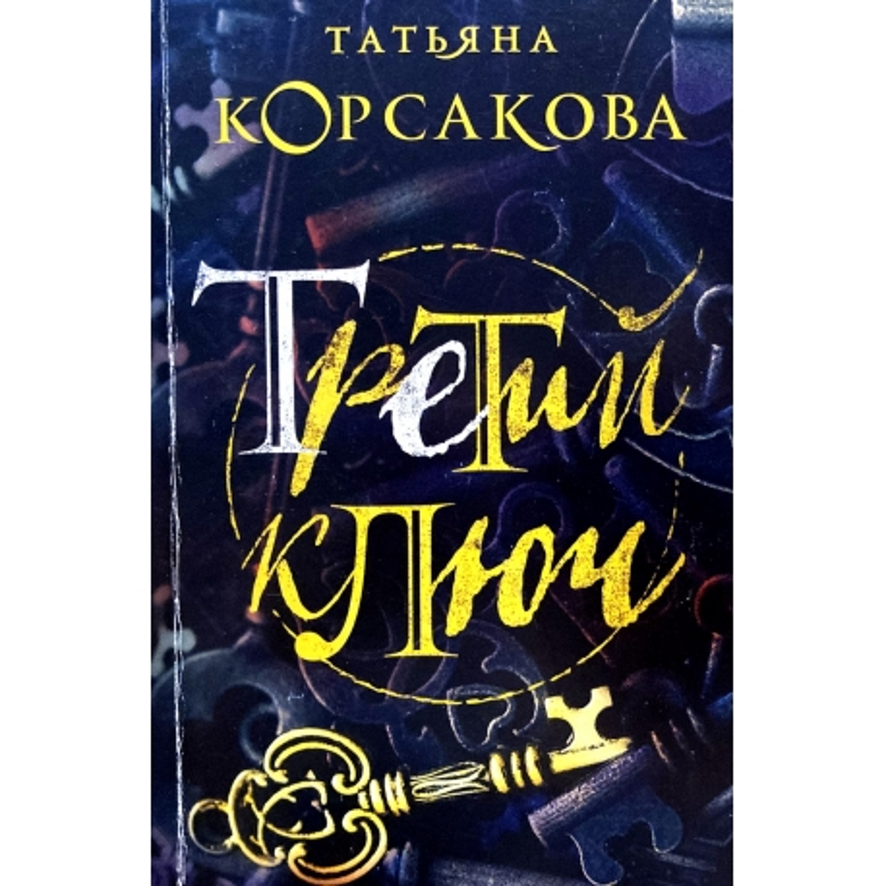 Корсакова Татьяна - Третий ключ