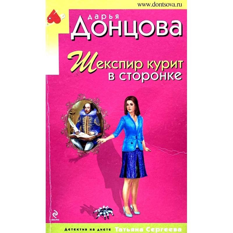 Донцова Дарья - Шекспир курит в сторонке
