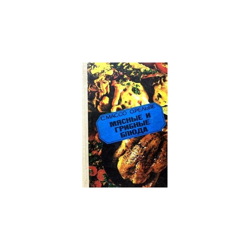 Массо С., Рельве O. - Мясные и грибные блюда