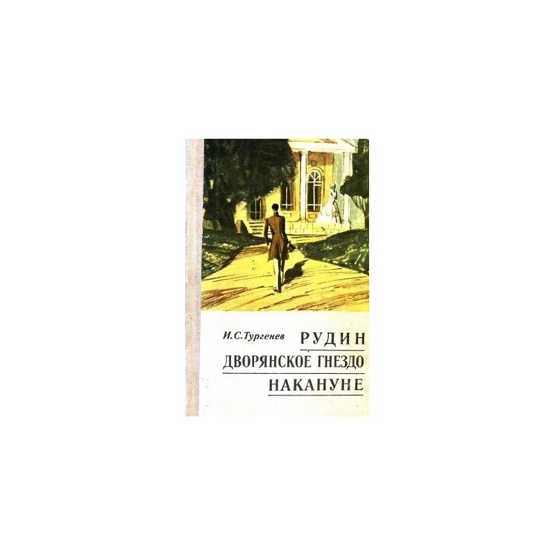 Тургенев И. С. - Рудин. Дворянское гнездо. Накануне