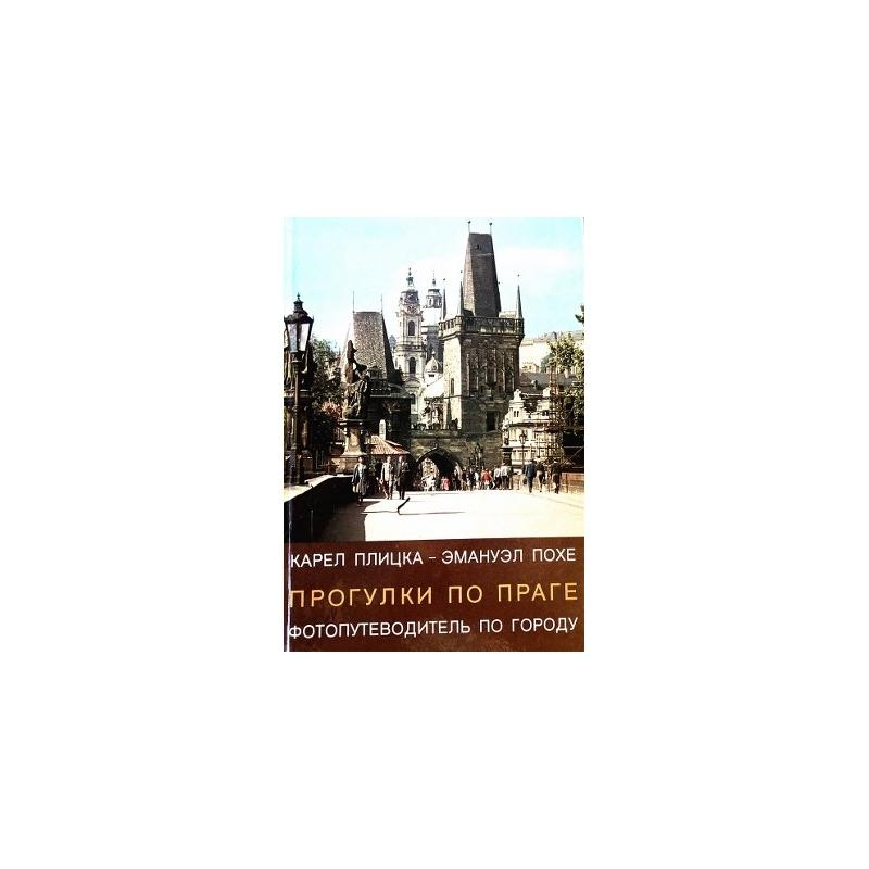 Плицка Карел, Похе Эмануэл - Прогулки по Праге. Фотопутеводитель по городу