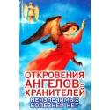 Гарифзянов Р., Панова Л. - Откровения ангелов-хранителей. Неизлечимых болезней нет