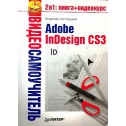 Завгородний Владимир - Видеосамоучитель. Adobe InDesign CS3 ( CD)