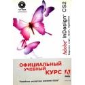 Adobe InDesign CS2. Верстка книг, газет, журналов (+CD)