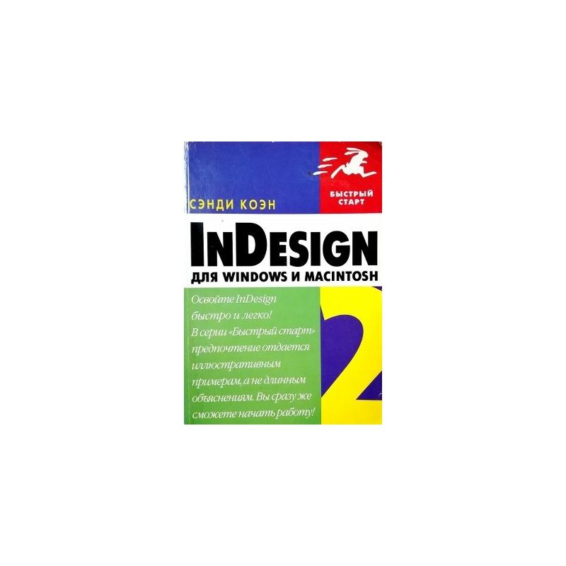 Коэн Сэнди - InDesign CS4 для Windows и Macintosh