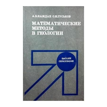Каждан А. - Математические методы в геологии