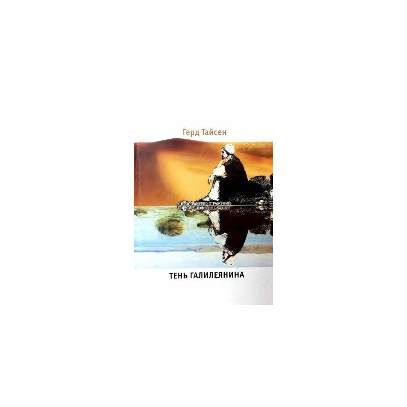 Тайсен Герд - Тень Галилеянина