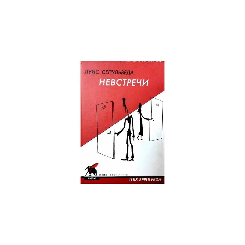 Сепульведа Луис - Невстречи
