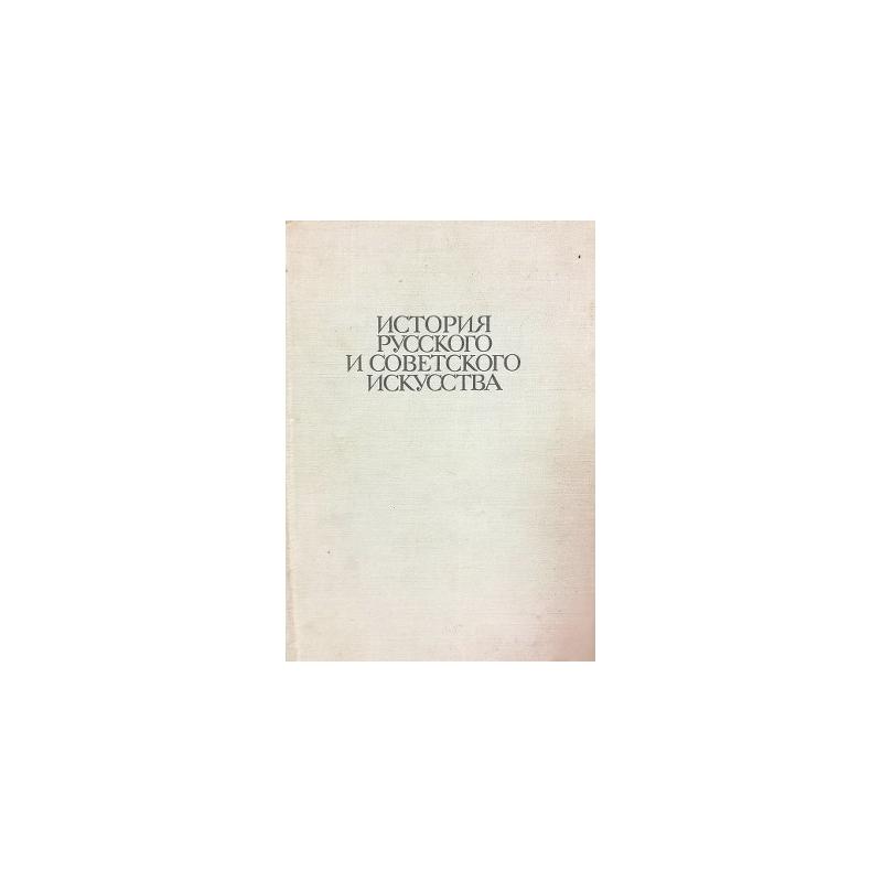 История русского и советского искусства